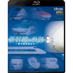 ビコム鉄道スペシャルBD 新幹線の軌跡 〜夢の超特急は今〜 [Blu-ray]|starclub
