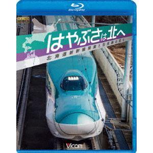 ビコム鉄道スペシャルBD はやぶさは北へ 〜北海道新幹線開業と在来線の変化〜 [Blu-ray]|starclub