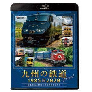 ビコム 鉄道スペシャルBD 九州の鉄道SPECIAL 1985&2020 〜国鉄時代と現代 35年の時を超えて〜 [Blu-ray]|starclub
