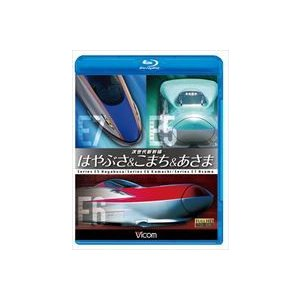ビコム 鉄道車両BDシリーズ 次世代新幹線 はやぶさ&こまち&あさま [Blu-ray]|starclub