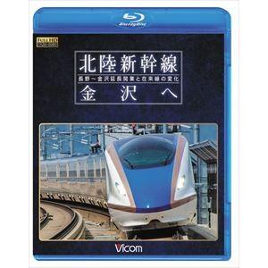 ビコム 鉄道車両BDシリーズ 北陸新幹線 金沢へ 長野〜金沢延長開業と在来線の変化 [Blu-ray]|starclub