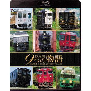 ビコム 鉄道車両BDシリーズ JR九州 9つの物語 D&S(デザイン&ストーリー)列車 [Blu-ray] starclub