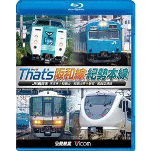 ビコム 鉄道車両BDシリーズ ザッツ(That's)阪和線 JR西日本 天王寺〜和歌山/関西空港線 [Blu-ray]|starclub