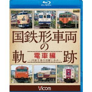 ビコム 鉄道車両BDシリーズ 国鉄形車両の軌跡 電車編 〜JR誕生後の活躍と歩み〜 [Blu-ray]|starclub
