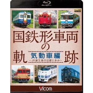 ビコム 鉄道車両BDシリーズ 国鉄形車両の軌跡 気動車編 〜JR誕生後の活躍と歩み〜 [Blu-ray]|starclub