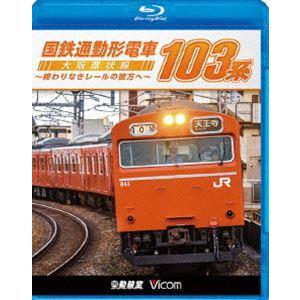 ビコム 鉄道車両BDシリーズ 国鉄通勤形電車 103系 〜大阪環状線 終わりなきレールの彼方へ〜 [Blu-ray]|starclub