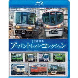 ビコム 鉄道車両BDシリーズ JR西日本 アーバントレイン・コレクション [Blu-ray]|starclub