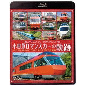 ビコム 鉄道車両BDシリーズ 小田急 ロマンスカーの軌跡 70000形「GSE」デビュー!ありがとう7000形「LSE」 [Blu-ray] starclub