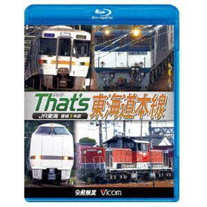 ビコム 鉄道車両BDシリーズ ザッツ東海道本線 JR東海 豊橋-米原 [Blu-ray]|starclub