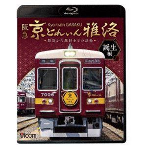 ビコム 鉄道車両BDシリーズ 阪急 京とれいん 雅洛 誕生編 製造から運行までの記録 [Blu-ra...