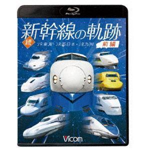 ビコム 鉄道車両BDシリーズ 続・新幹線の軌跡 前編 JR東海・JR西日本・JR九州 [Blu-ray] starclub