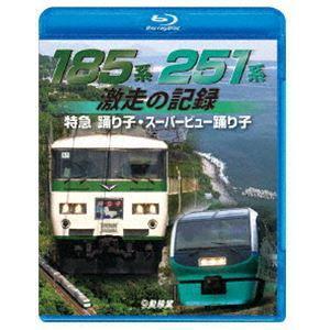 ビコム 鉄道車両BDシリーズ 185系・251系 激走の記録 特急踊り子・スーパービュー踊り子 [Blu-ray] starclub