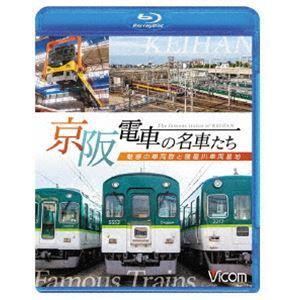 ビコム 鉄道車両BDシリーズ 京阪電車の名車たち 魅惑の車両群と寝屋川車両基地 [Blu-ray]|starclub