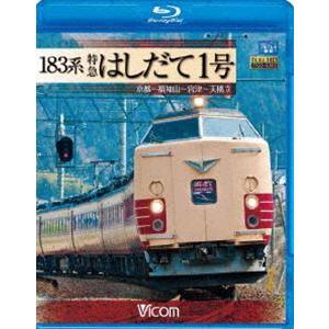 183系 特急はしだて1号 京都〜福知山〜宮津〜天橋立 Blu-ray の商品画像
