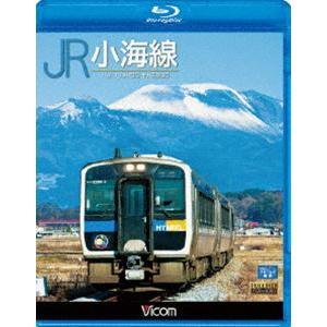 ビコムブルーレイ展望 JR小海線 ハイブリッドDC・キハE200 [Blu-ray] starclub