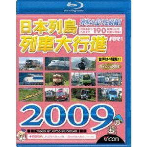 日本列島列車大行進 2009 [Blu-ray]|starclub