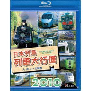 日本列島列車大行進 2010 [Blu-ray]|starclub
