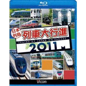 日本列島列車大行進 2011 [Blu-ray]|starclub