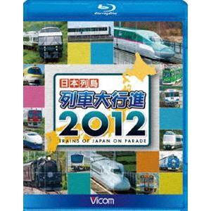 日本列島 列車大行進 2012 [Blu-ray]|starclub