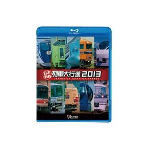 ビコム 列車大行進BDシリーズ 日本列島列車大行進 2013 [Blu-ray]|starclub
