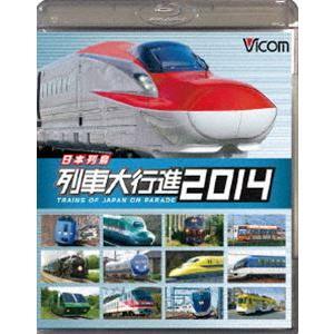 ビコム 列車大行進BDシリーズ 日本列島列車大行進2014 [Blu-ray]|starclub