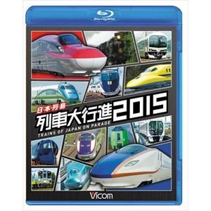 ビコム 列車大行進BDシリーズ 日本列島列車大行進2015 [Blu-ray]|starclub