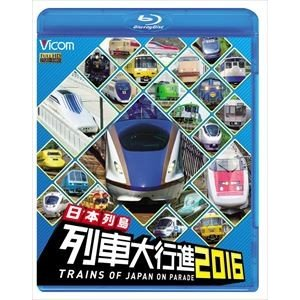 日本列島列車大行進 2016 [Blu-ray]|starclub
