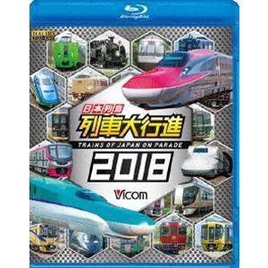 ビコム 列車大行進BDシリーズ 日本列島列車大行進2018 [Blu-ray]|starclub