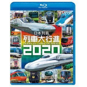 ビコム 列車大行進BDシリーズ 日本列島列車大行進2020 [Blu-ray]|starclub