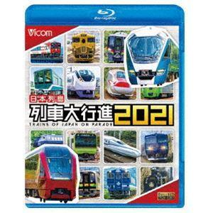 ビコム 列車大行進BDシリーズ 日本列島列車大行進2021 [Blu-ray]|starclub
