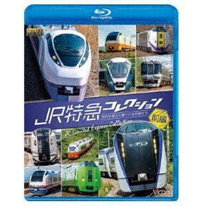 ビコム 列車大行進BDシリーズ JR特急コレクション 前編 世代を超えて愛される列車たち [Blu-ray]|starclub