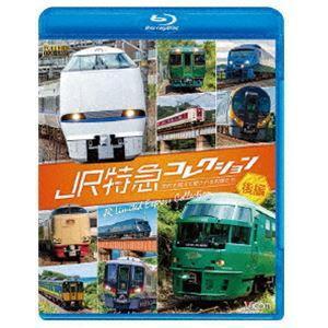 ビコム 列車大行進BDシリーズ JR特急コレクション 後編 世代を超えて愛される列車たち [Blu-ray]|starclub