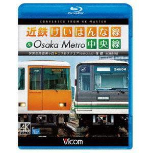 ビコム ブルーレイ展望 4K撮影作品 近鉄けいはんな線&Osaka Metro中央線 4K撮影作品 学研奈良登美ヶ丘〜コスモスクエア(ゆめはんな)往復 [Blu-ray] starclub