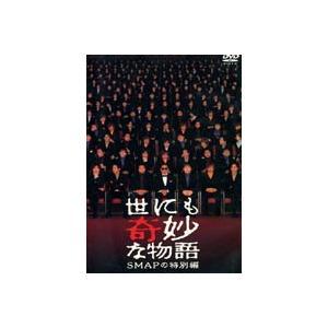世にも奇妙な物語 SMAPの特別編 [DVD]|starclub