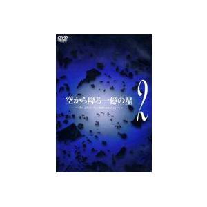 空から降る一億の星 第2巻 [DVD]|starclub