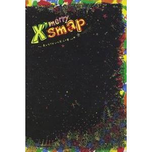 SMAP/X'smap 虎とライオンと五人の男 [DVD]|starclub