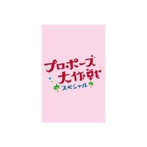 プロポーズ大作戦 スペシャル [DVD]|starclub