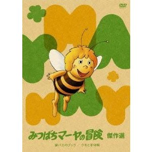 みつばちマーヤの冒険 家バエのプック/クモと子守歌 [DVD] starclub
