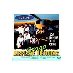 SMAP/はじめての夏 [DVD]|starclub