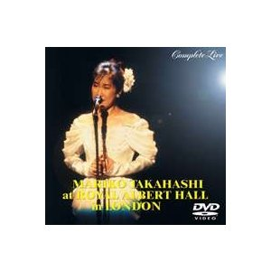 高橋真梨子/ROYAL ALBERT HALL in LONDON COMPLETE LIVE [DVD]|starclub