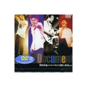 桑田佳祐/すべての歌に懺悔しな!! 桑田佳祐 LIVE TOUR94 [DVD]|starclub