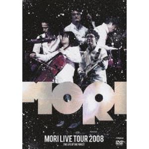 森 LIVE TOUR 2008〜The life of the forest〜 [DVD]|starclub