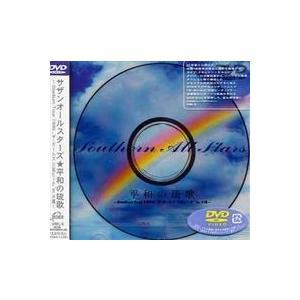 サザンオールスターズ/平和の琉歌 [DVD]|starclub