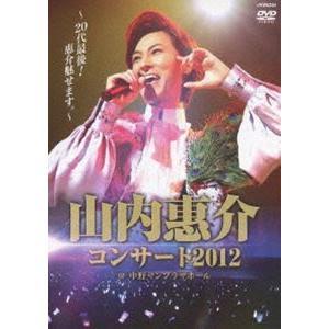 山内惠介/山内惠介コンサート2012〜20代最後!惠介魅せます〜 [DVD]|starclub