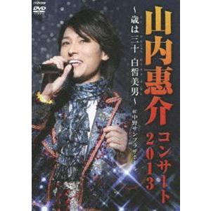 山内惠介コンサート2013〜歳は三十白皙美男〜 [DVD]|starclub