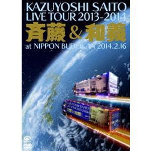 "斉藤和義/KAZUYOSHI SAITO LIVE TOUR 2013-2014 ""斉藤 & 和義""at 日本武道館 2014.2.16(通常盤) [DVD]|starclub"