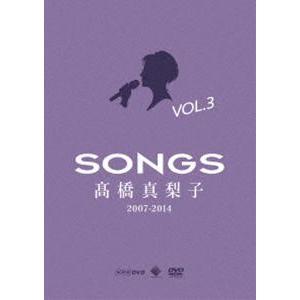 高橋真梨子/SONGS 高橋真梨子 2007-2014 DVD vol.3〜2013-2014〜 [DVD]|starclub