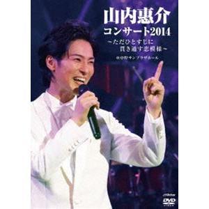 山内惠介コンサート2014〜ただひとすじに貫き通す恋模様〜 [DVD]|starclub