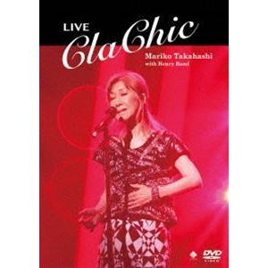 高橋真梨子/LIVE ClaChic【DVD】 [DVD]|starclub