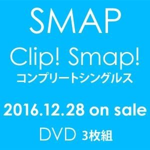 SMAP/「Clip! Smap! コンプリートシングルス」 [DVD]|starclub